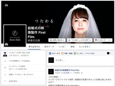 first film facebook